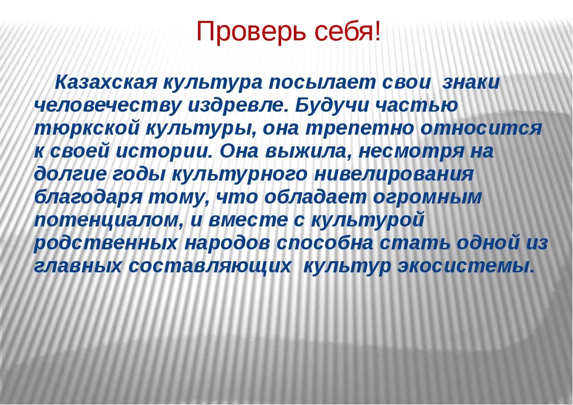 Проверь себя! Казахская культура посылает свои знаки человечеству издревле....