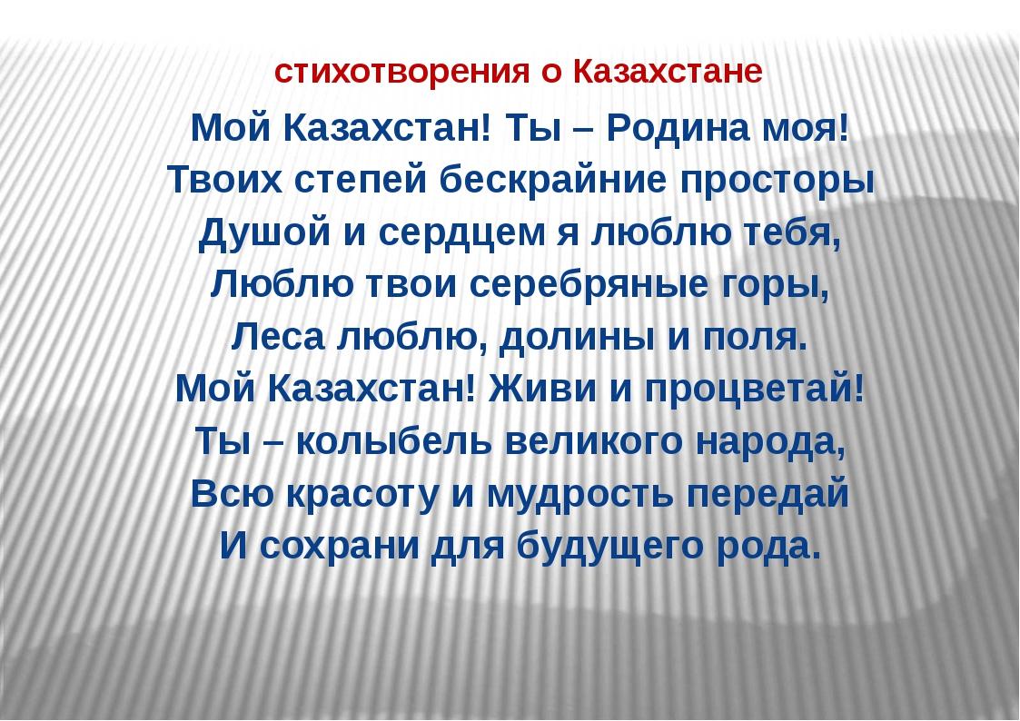 стихотворения о Казахстане Мой Казахстан! Ты – Родина моя! Твоих степей бескр...