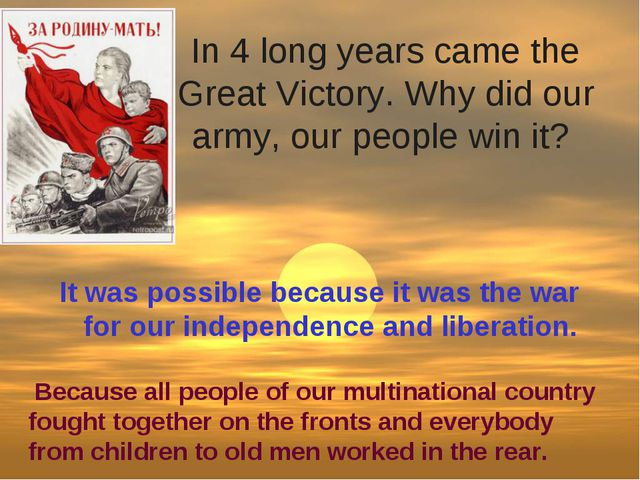 In 4 long years came the Great Victory. Why did our army, our people win it?...