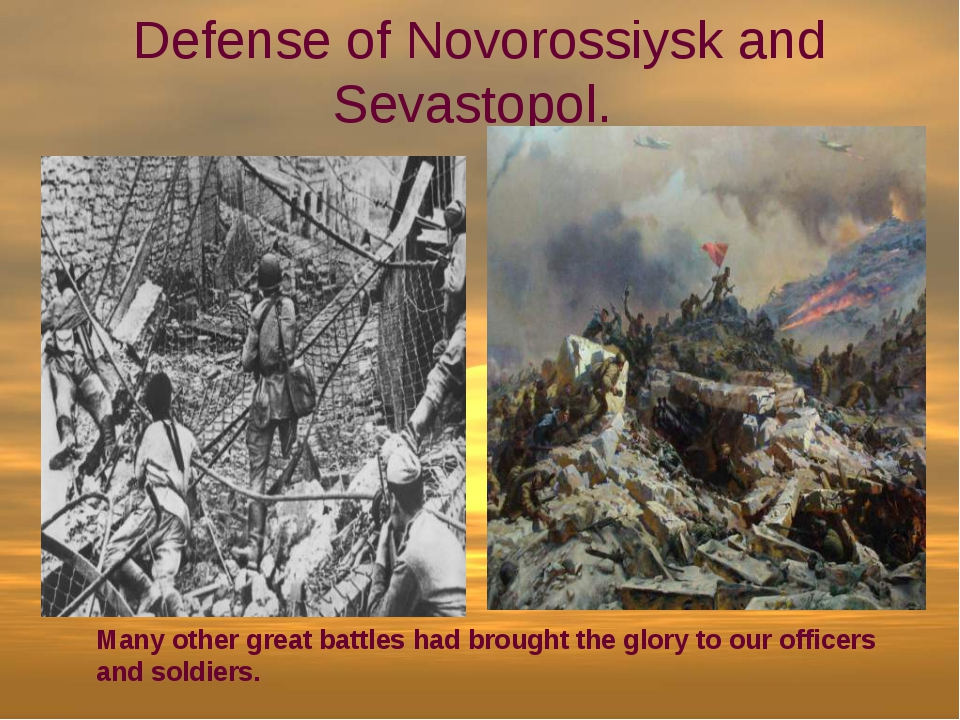 Defense of Novorossiysk and Sevastopol. Many other great battles had brought...