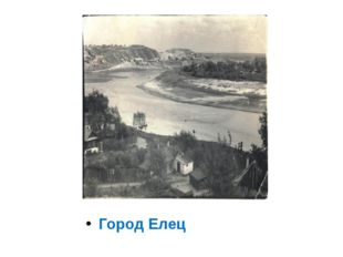 Город Елец