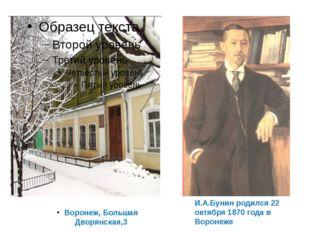 Воронеж, Большая Дворянская,3 И.А.Бунин родился 22 октября 1870 года в Ворон