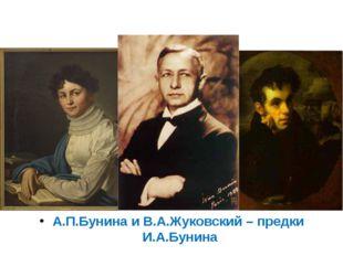 А.П.Бунина и В.А.Жуковский – предки И.А.Бунина