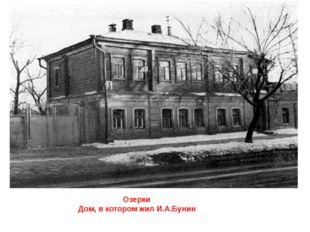 Озерки Дом, в котором жил И.А.Бунин