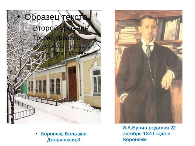 Воронеж, Большая Дворянская,3 И.А.Бунин родился 22 октября 1870 года в Ворон...