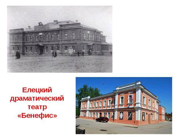 Елецкий драматический театр «Бенефис»