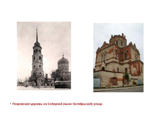 Покровская церковь на Соборной (ныне Октябрьской) улице.
