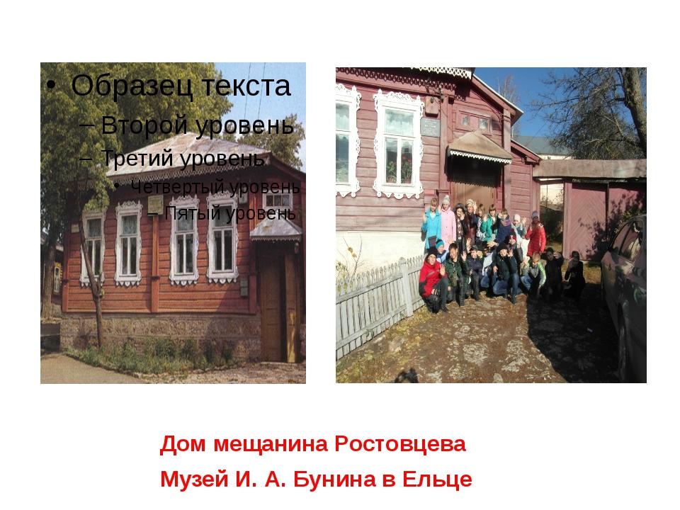 Дом мещанина Ростовцева Музей И. А. Бунина в Ельце