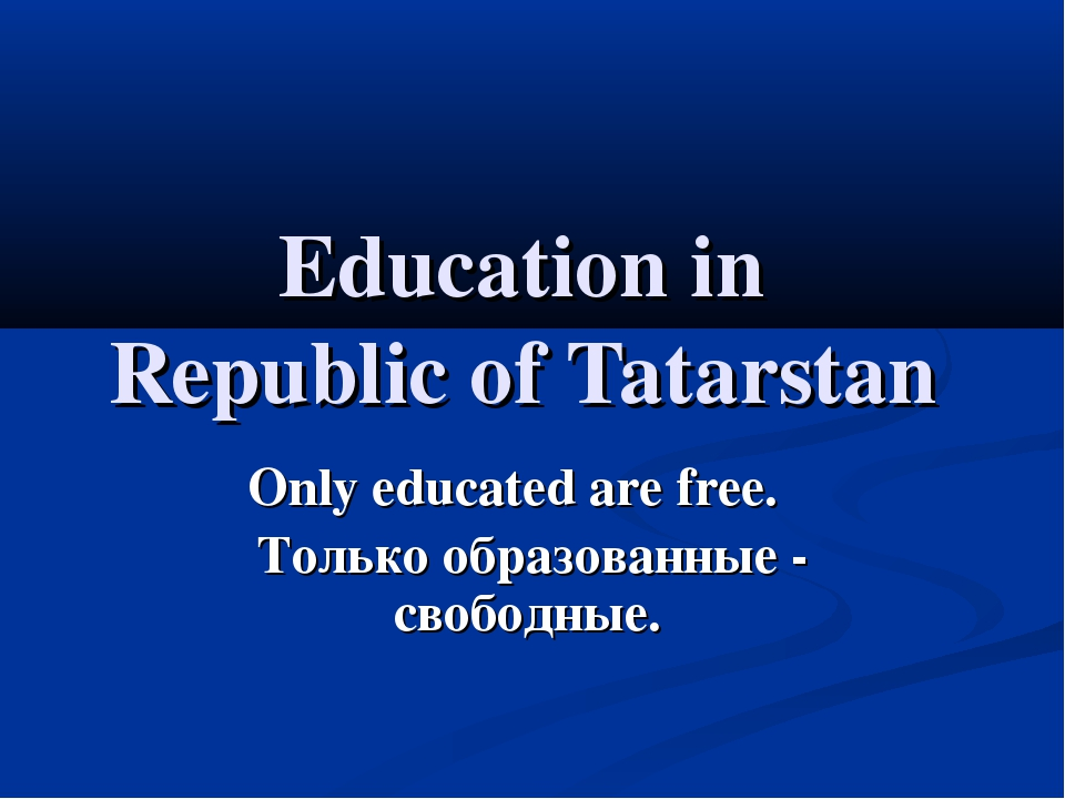Education in Republic of Tatarstan Only educated are free. Только образованны...