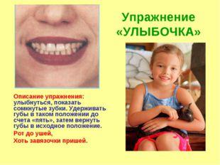 Упражнение «УЛЫБОЧКА» Описание упражнения: улыбнуться, показать сомкнутые зуб