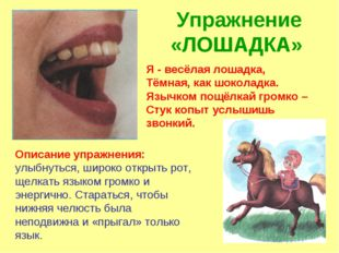Упражнение «ЛОШАДКА» Описание упражнения: улыбнуться, широко открыть рот, щел