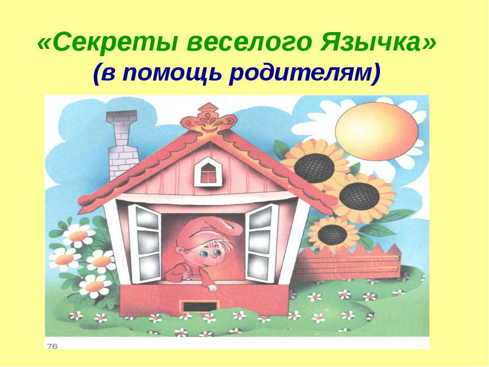 «Секреты веселого Язычка» (в помощь родителям)