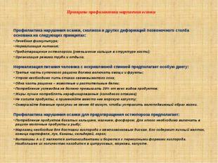 Принципы профилактики нарушения осанки Профилактика нарушения осанки, сколиоз