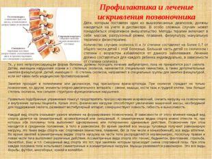 Профилактика и лечение искривления позвоночника Те, у кого непрогрессирующая