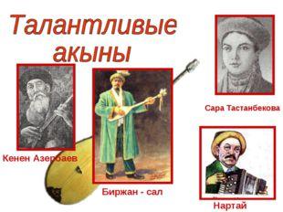 Биржан - сал Кенен Азербаев Нартай Сара Тастанбекова