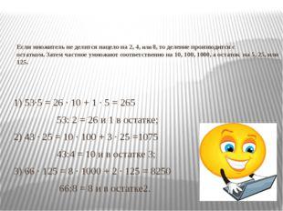 Если множитель не делится нацело на 2, 4, или 8, то деление производится с ос
