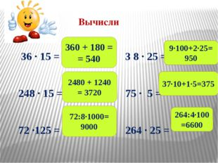 Вычисли 36 ∙ 15 = 3 8 ∙ 25 = 248 ∙ 15 = 75 ∙ 5 = 72 ∙125 = 264 ∙ 25 = 360 + 1