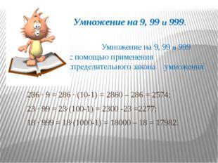 Умножение на 9, 99 и 999. Умножение на 9, 99 и 999 с помощью применения