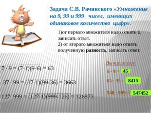 45 8415 547452 Задача С.В. Рачинского «Умножение на 9, 99 и 999 чисел, имеющ