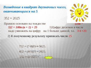 352= 2025 Правило основано на тождестве (10a + 5)2= 100a∙(a + 1) + 25 1