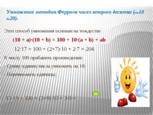 Умножение методом Ферроля чисел второго десятка (от10 до20). Этот способ умно