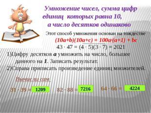 1209 7216 4224 31 ∙ 39 = Вычисли сам 82 ∙ 88 = 64 ∙ 66 = Умножение чисел, су