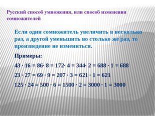 Русский способ умножения, или способ изменения сомножителей Если один сомножи