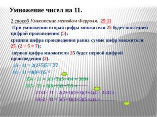 Умножение чисел на 11. 2 способ Умножение методом Ферроля. 25∙11 При умножен