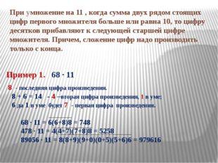 8 - последняя цифра произведения. 8 + 6 = 14 - 4 –вторая цифра произведения,