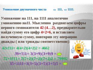 Умножение двузначного числа на 111, на 1111. Умножение на 111, на 1111 ан