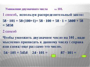 Умножение двузначного числа на 101. 1 способ, используя распределительный