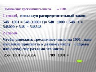 Умножение трёхзначного числа на 1001. 1 способ, используя распределительны