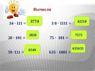 Вычисли 34 ∙ 111 = 3 8 ∙ 1111 = 28 ∙ 101 = 75 ∙ 101 = 59 ∙111 = 635 ∙ 1001 =