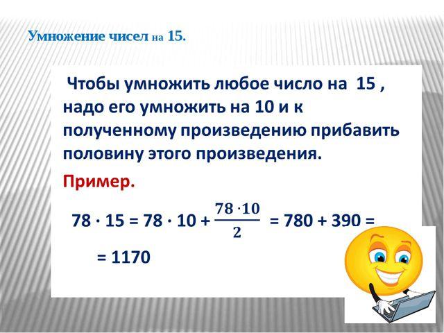 Умножение чисел на 15.