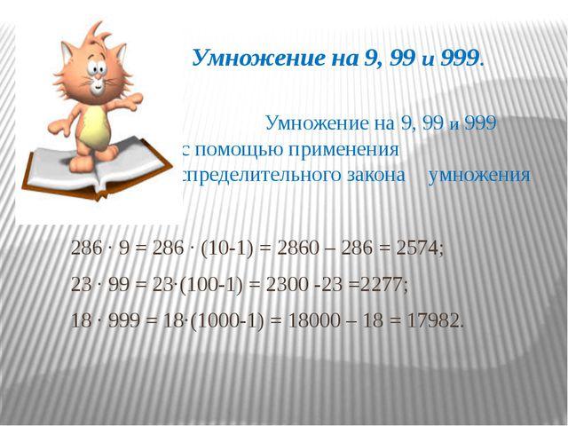 Умножение на 9, 99 и 999. Умножение на 9, 99 и 999 с помощью применения...