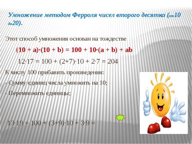 Умножение методом Ферроля чисел второго десятка (от10 до20). Этот способ умно...