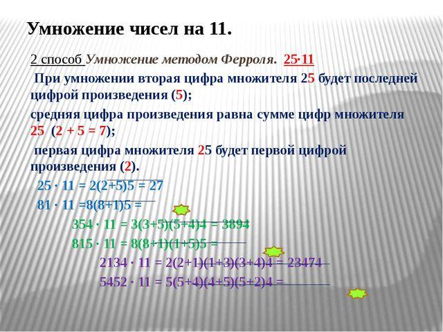 Умножение чисел на 11. 2 способ Умножение методом Ферроля. 25∙11 При умножен...