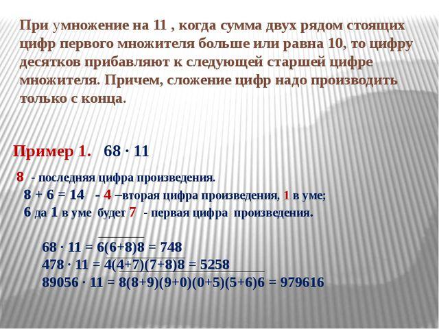 8 - последняя цифра произведения. 8 + 6 = 14 - 4 –вторая цифра произведения,...