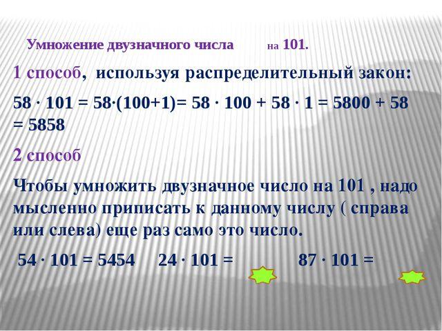 Умножение двузначного числа на 101. 1 способ, используя распределительный...