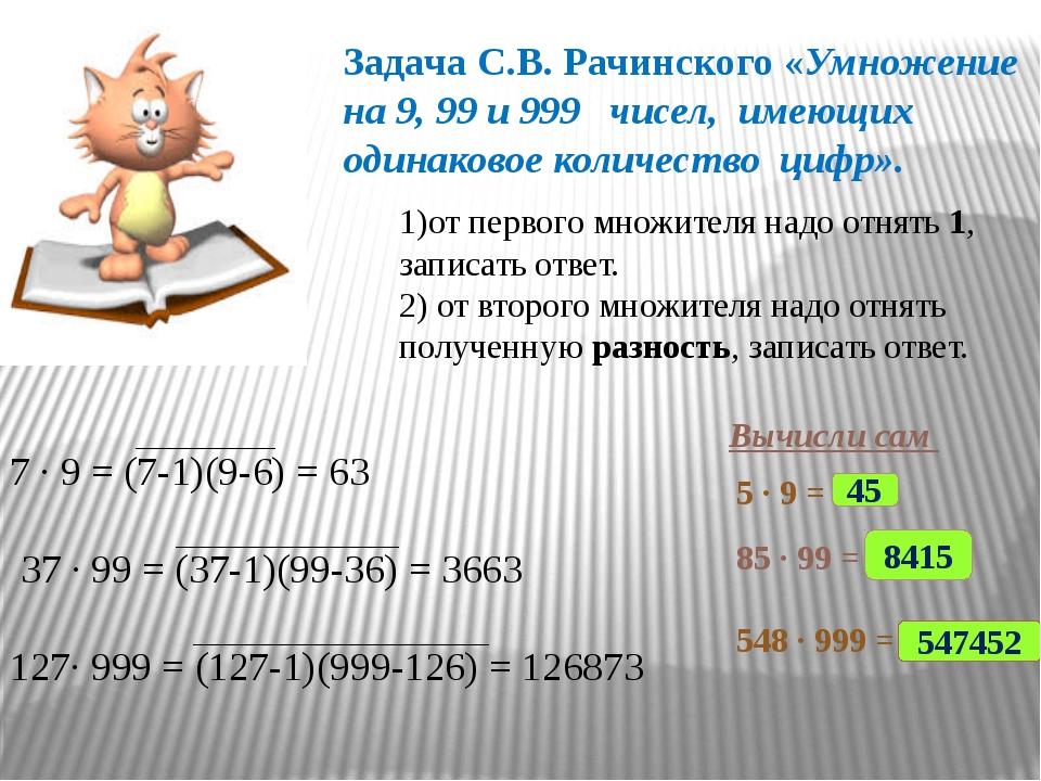 45 8415 547452 Задача С.В. Рачинского «Умножение на 9, 99 и 999 чисел, имеющ...