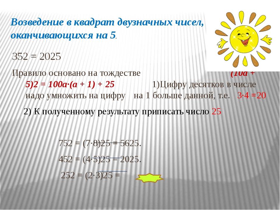 352= 2025 Правило основано на тождестве (10a + 5)2= 100a∙(a + 1) + 25 1...
