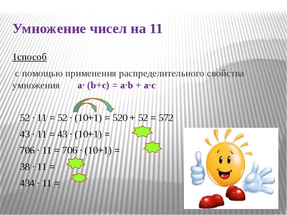 Умножение чисел на 11 1способ с помощью применения распределительного свойств...