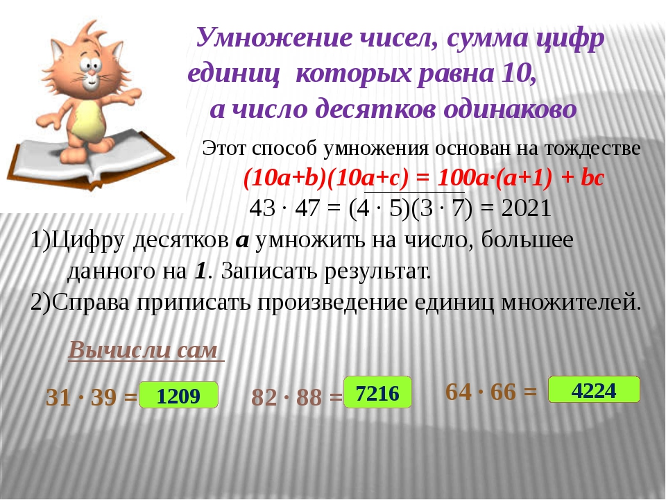 1209 7216 4224 31 ∙ 39 = Вычисли сам 82 ∙ 88 = 64 ∙ 66 = Умножение чисел, су...