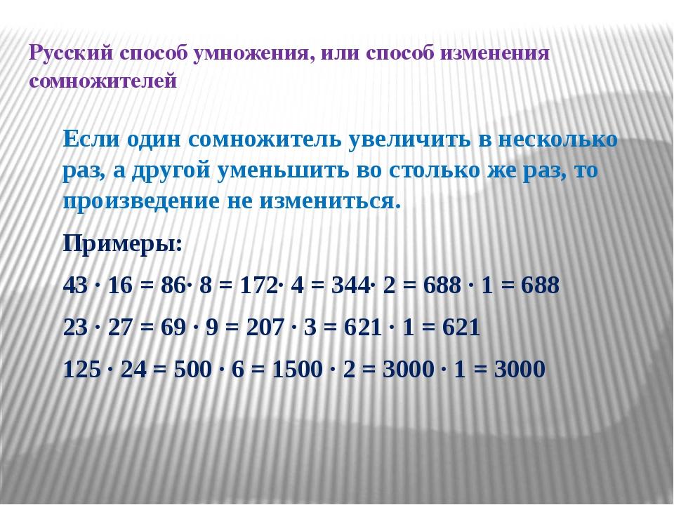 Русский способ умножения, или способ изменения сомножителей Если один сомножи...