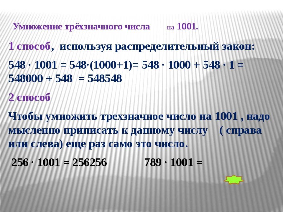 Умножение трёхзначного числа на 1001. 1 способ, используя распределительны...