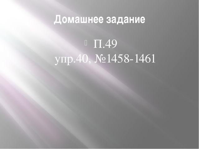 Домашнее задание П.49 упр.40, №1458-1461