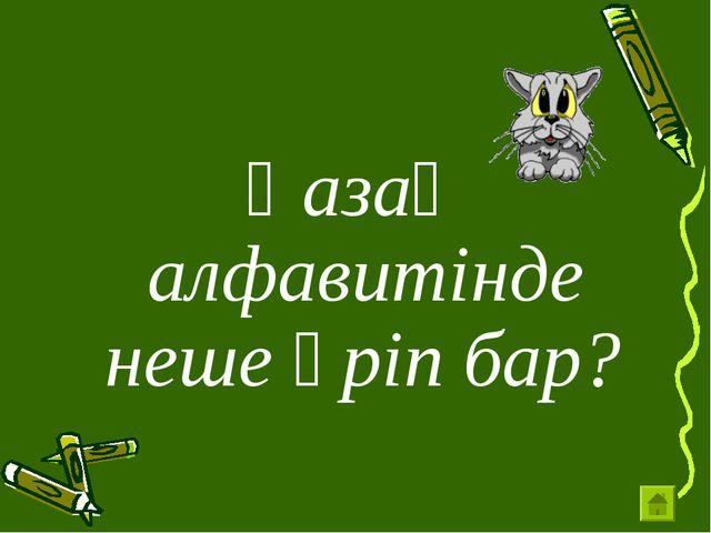 Қазақ алфавитінде неше әріп бар?
