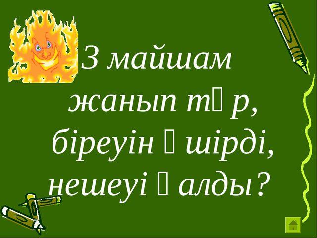3 майшам жанып тұр, біреуін өшірді, нешеуі қалды?