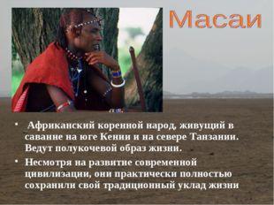 Африканский коренной народ, живущий в саванне на юге Кении и на севере Танза