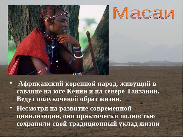 Африканский коренной народ, живущий в саванне на юге Кении и на севере Танза...